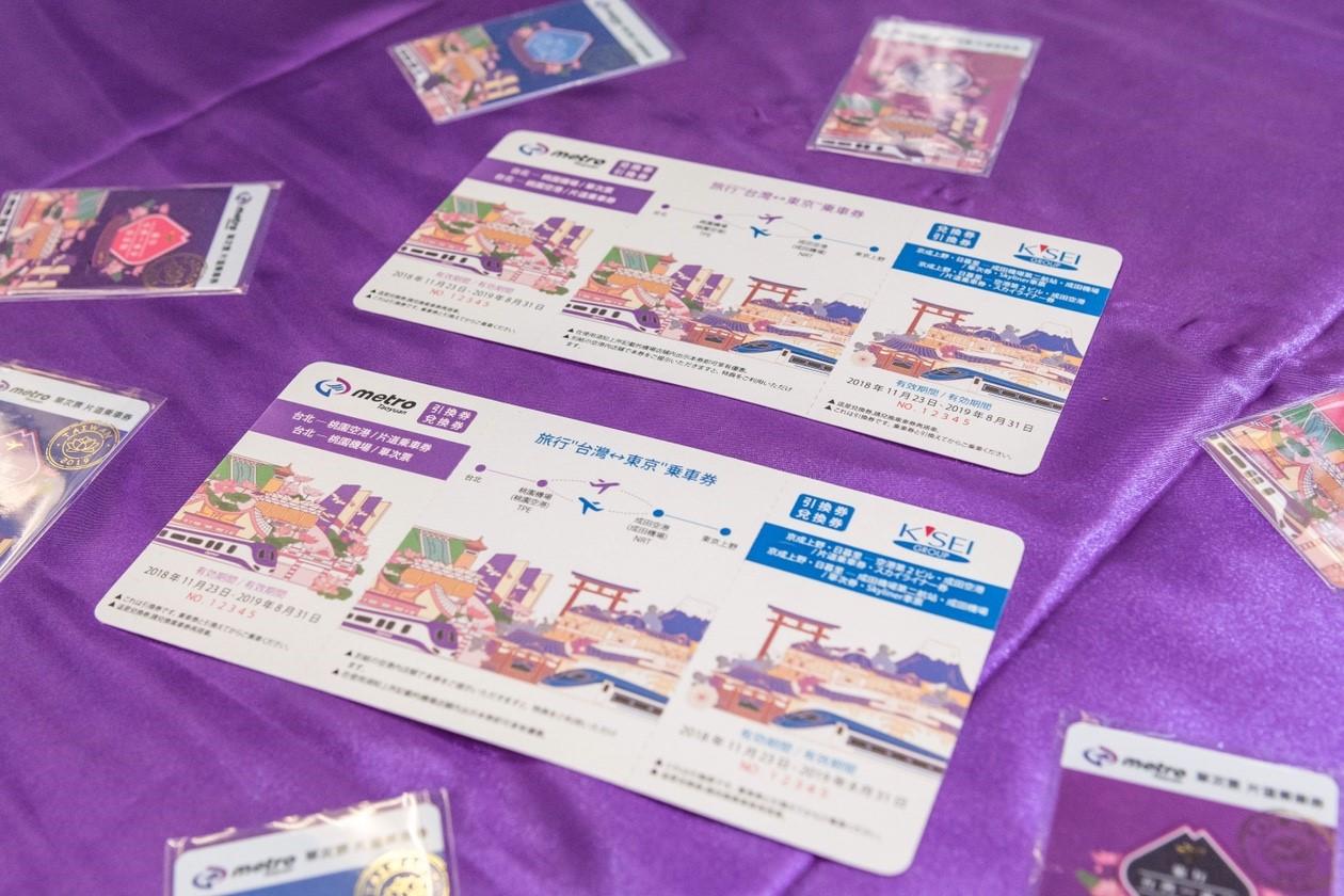旅行台灣東京乘車券優惠套票樣張