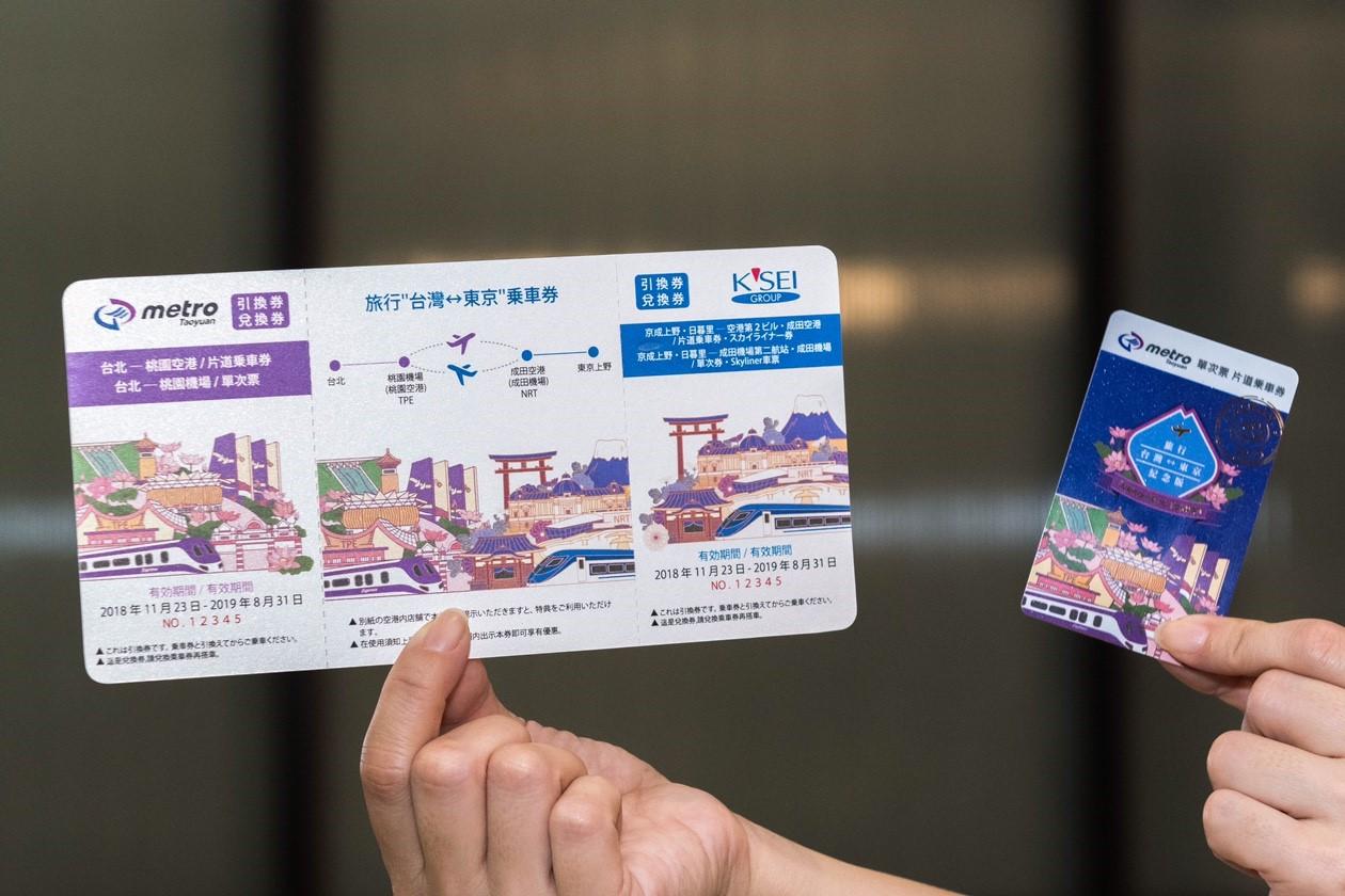 旅行台灣東京乘車券優惠套票限量發行