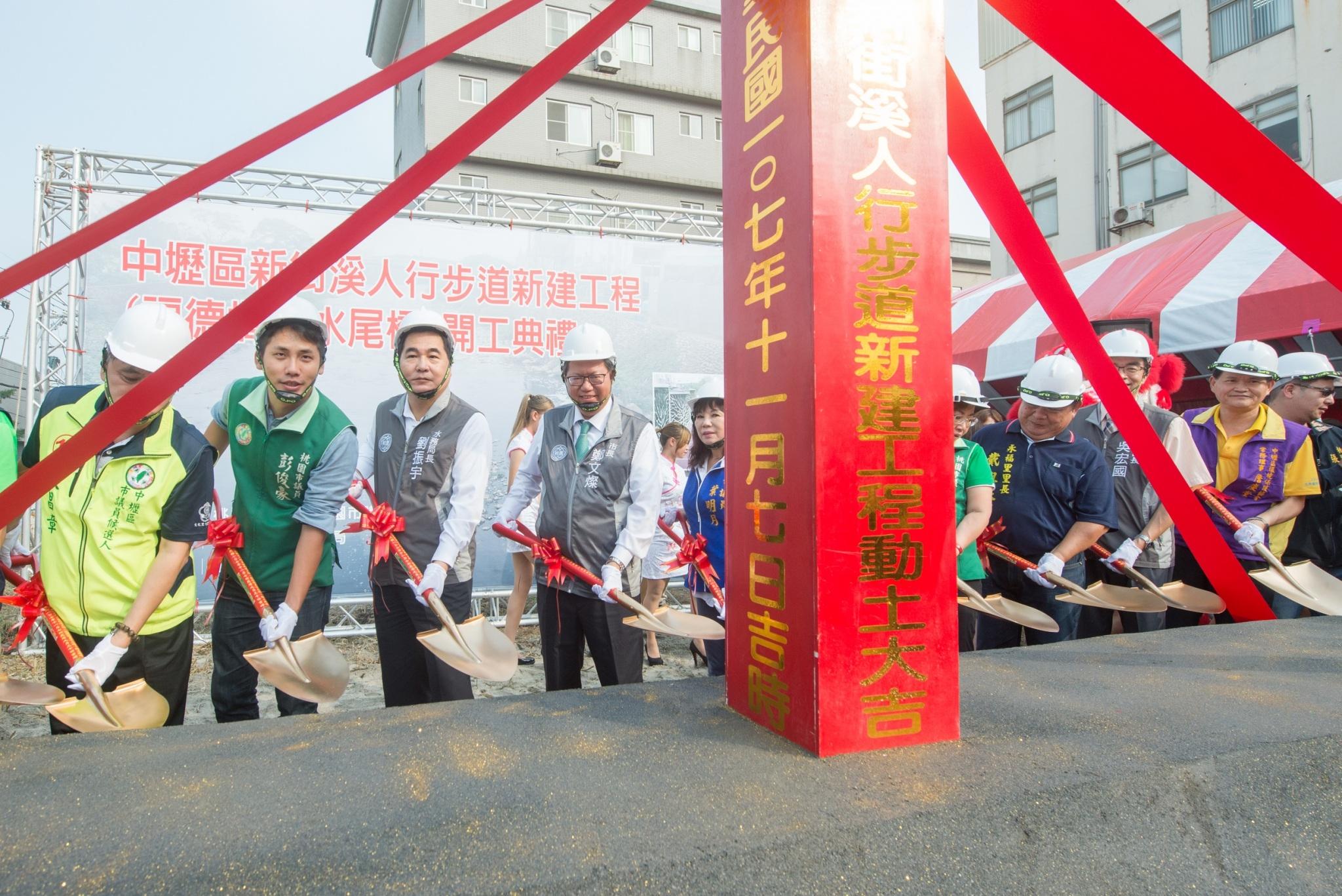 市長為新街溪人行步道新建工程進行動土儀式