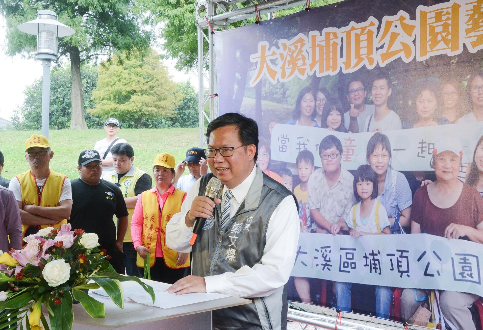 市長致詞表示,改善埔頂公園設施,讓居民更方便使用