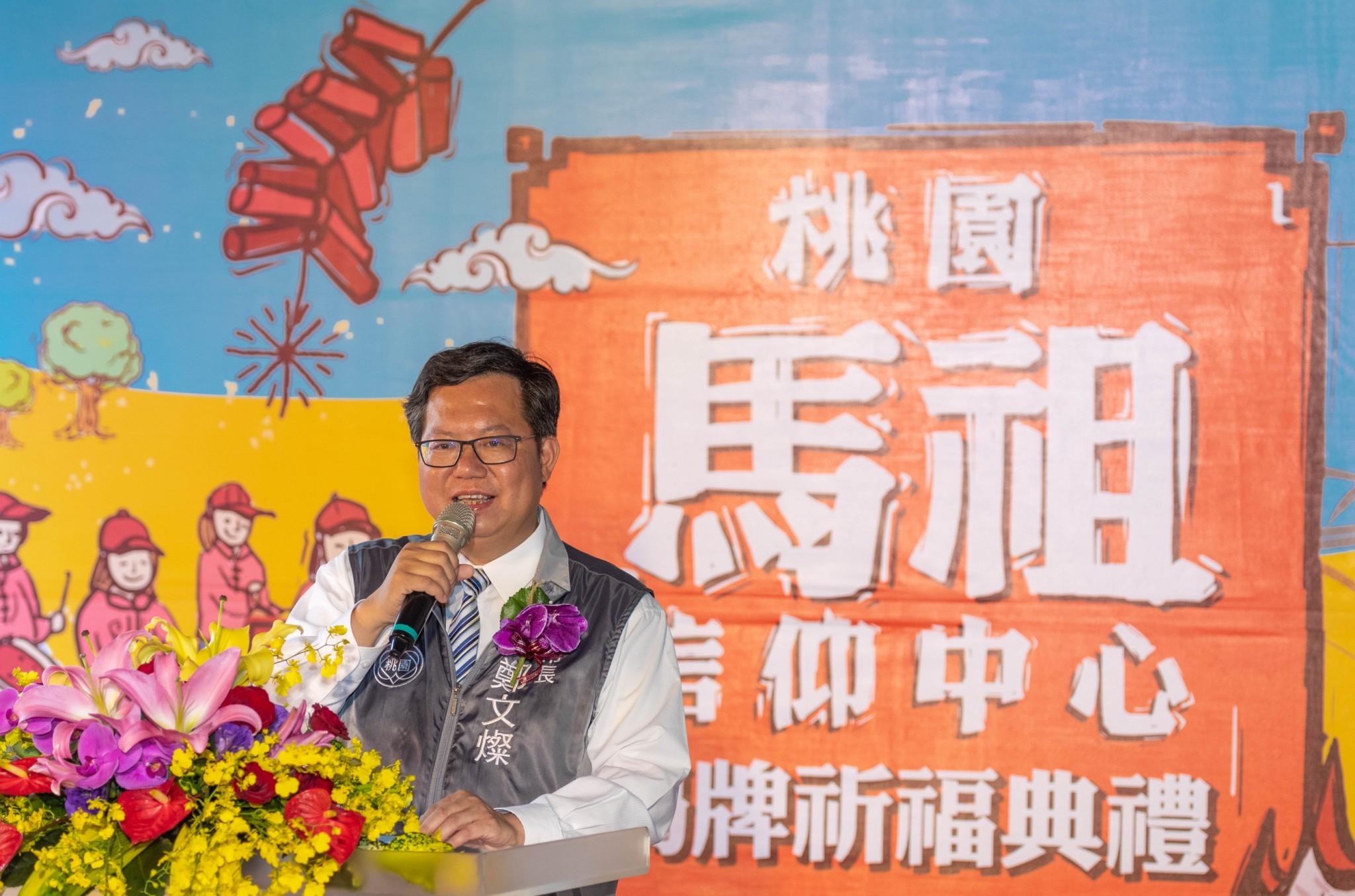 市長致詞表示,展現馬祖閩東式建築、文化、信仰魅力