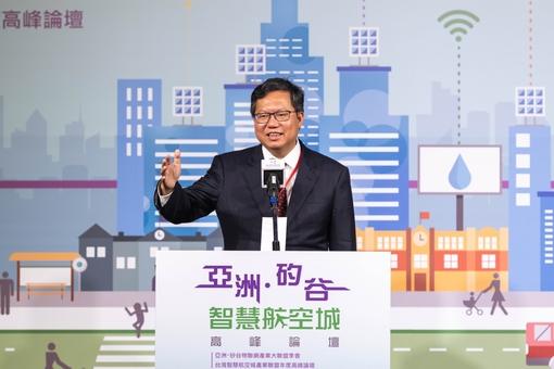 市長致詞表示,加速結合亞洲·矽谷計畫與桃園航空城計畫,創造更多台灣經濟的機會【另開新視窗】