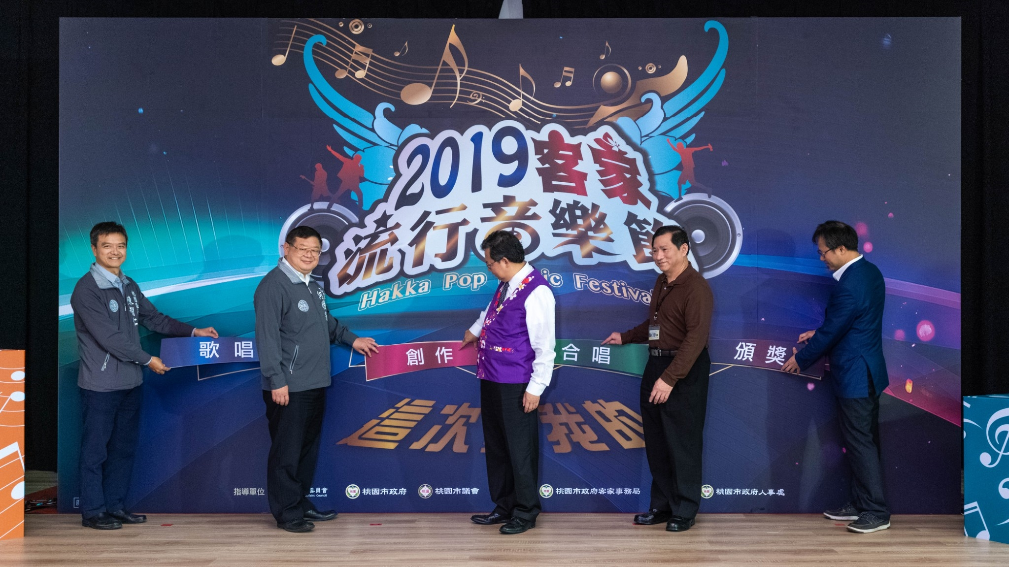 2019客家流行音樂節啟動儀式