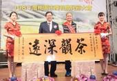 市長頒發「茶韻深遠」牌匾予榮獲107年全國第8屆東方美人茶評鑑比賽頭等獎的尚好茗茶【另開新視窗】