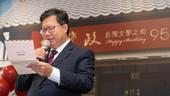 市長念出總統蔡英文的賀卡,表達對「鍾老」的生日祝福【另開新視窗】