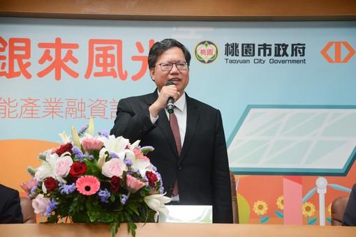 鄭市長致詞表示,將提供充足多樣資金選擇,推動桃園綠能發展【另開新視窗】