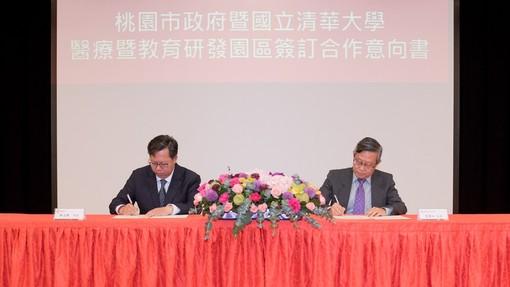 市長和清華大學校長共同簽署「桃園市醫療暨教育研發園區合作意向書」【另開新視窗】