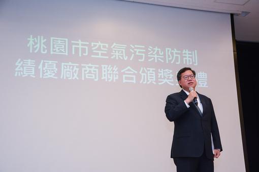 市長致詞表示,公私部門協力,共同為空污減量盡ㄧ分心力【另開新視窗】