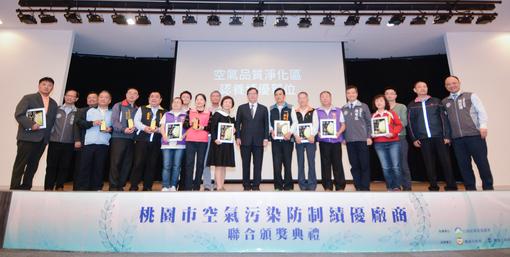 市長與空氣品質淨化區認養績優單位代表合影【另開新視窗】