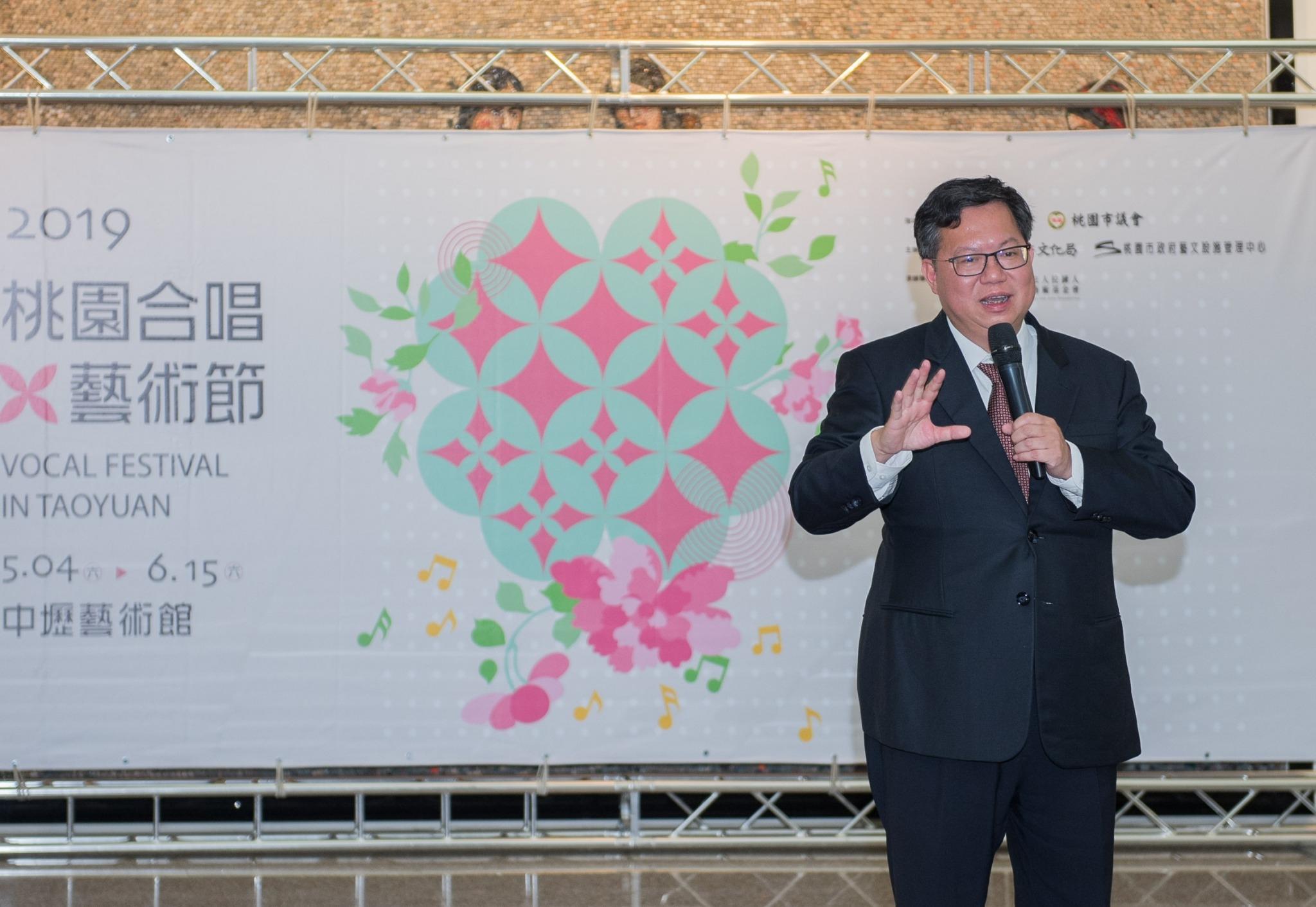 鄭市長表示,2019桃園合唱藝術節推廣人聲合唱藝術,展現城市質感和文化
