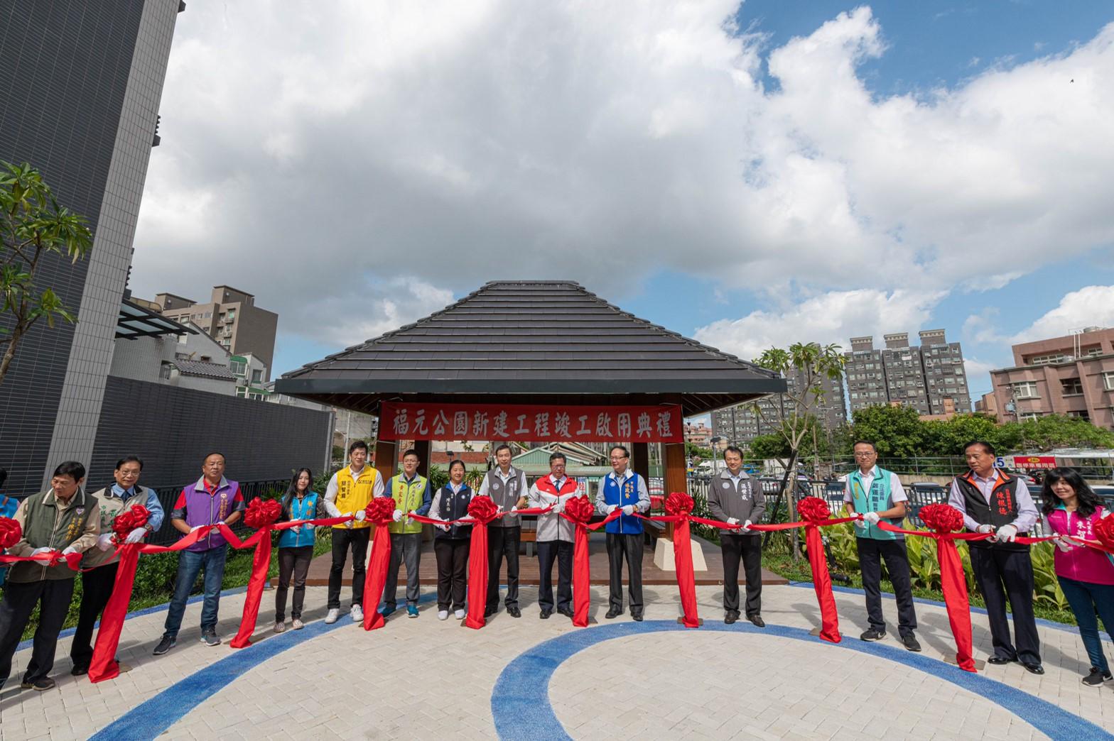 市長及貴賓為福元公園啟用典禮剪綵