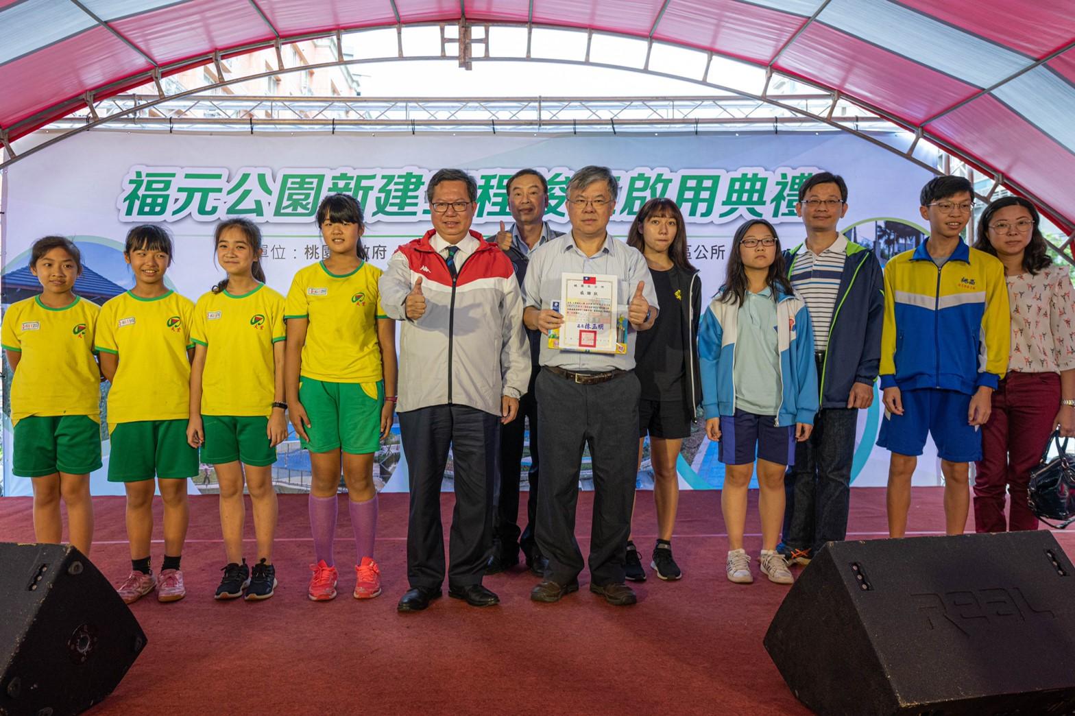 福元社區發展協會認養公園,市長代表市府頒發感謝狀