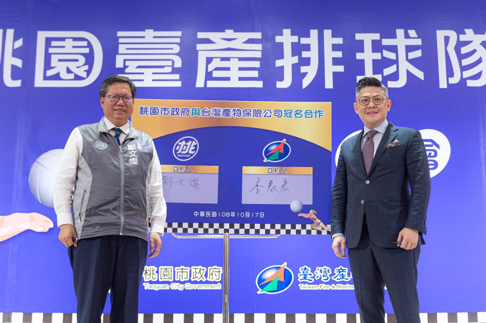 桃園市政府與台灣產物保險公司合作