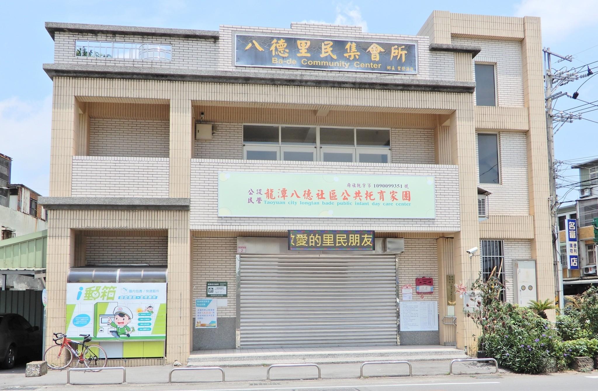 龍潭八德社區公共托育家園外觀照片
