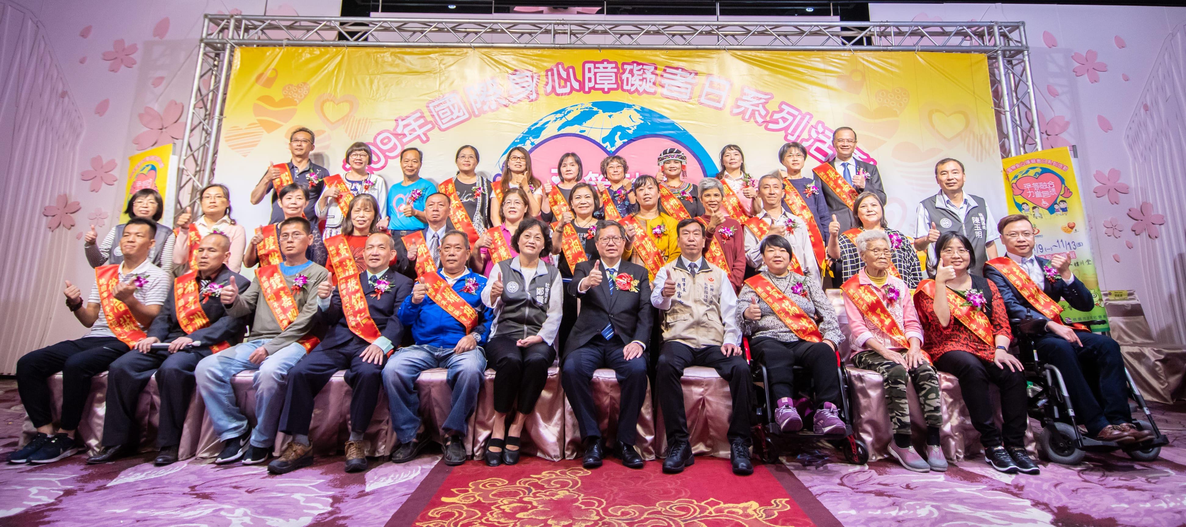 桃市府響應「國際身心障礙者日」表揚模範身障者,期許每個人發揮生命價值