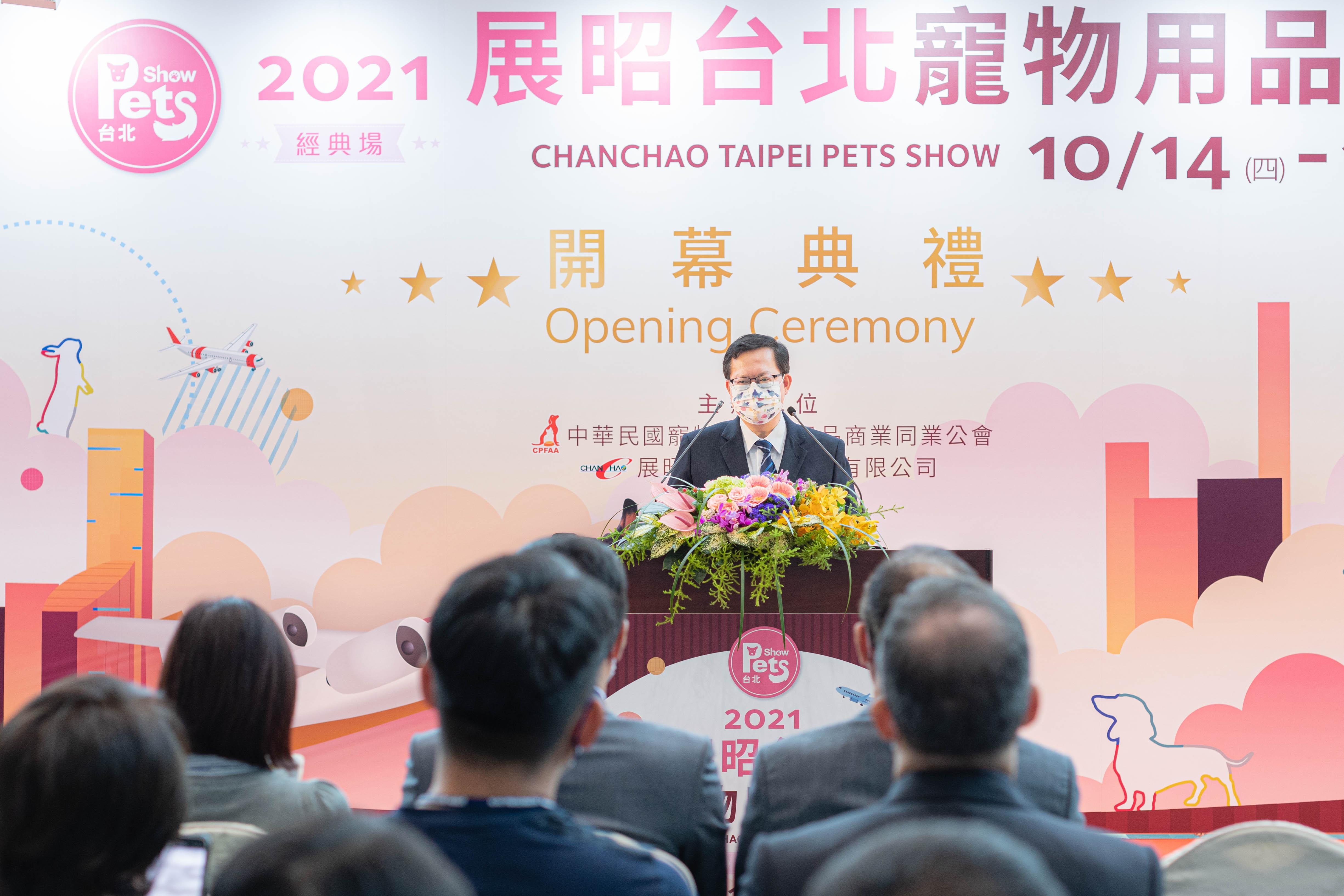 鄭市長出席「2021展昭台北寵物用品展」支持療癒產業,持續打造友善動物的幸福社會