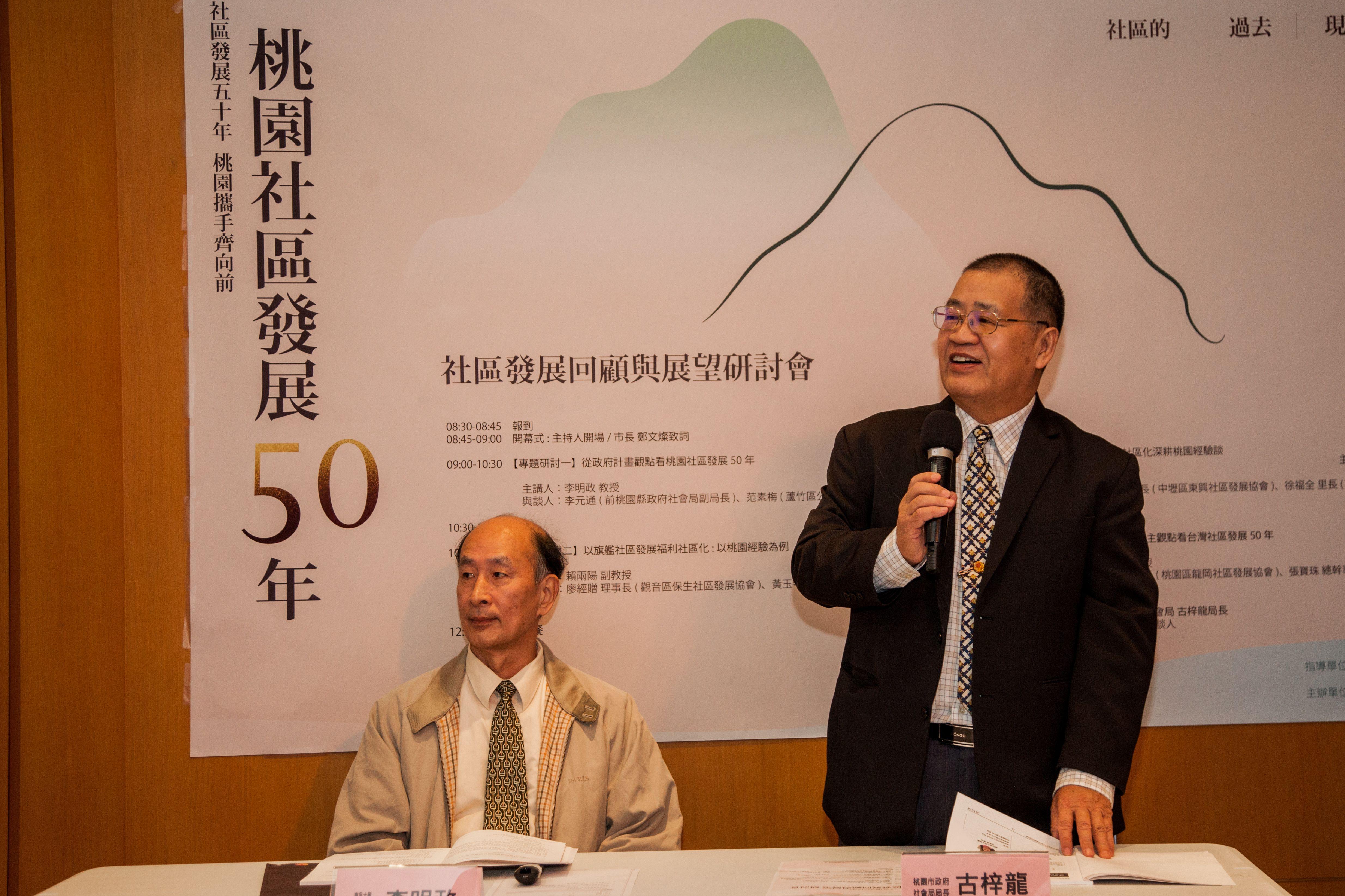 從政府計畫觀點看桃園社區發展50年-社會局局長古梓龍、李明政教授
