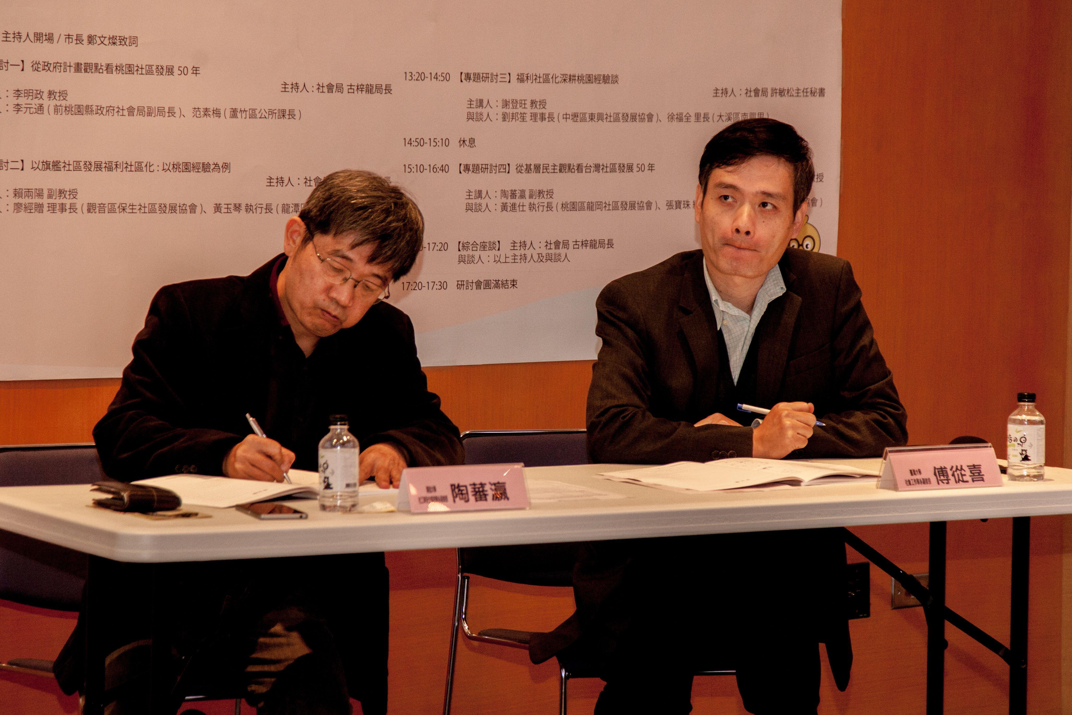 從基層民主觀點看台灣社區發展50年-傅從喜副教授、陶蕃瀛副教授