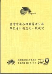 臺灣省屬各機關普通公務單位會計制度之一致規定