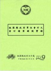 桃園縣政府單位會計之會計檔案銷毀實錄(繼續延用)