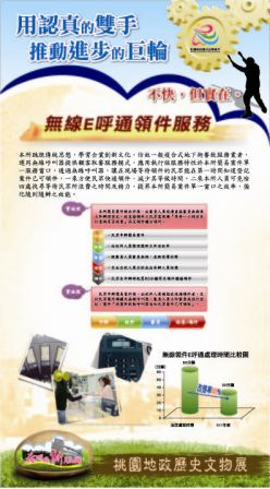 無線e呼通領件服務介紹