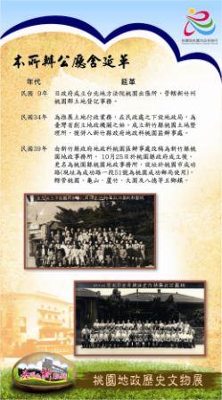 本所辦公廳舍延革初期黑白照片