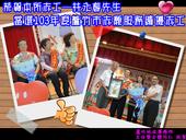 本所志工-林永春先生,當選103年度蘆竹市志願服務績優志工