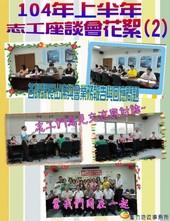 104年度志工座談會活動花絮