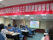 【志工活動】104.9.11志願服務各運用單位在職訓練
