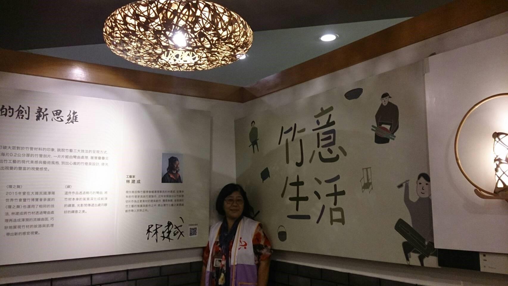 志工支援「竹意生活-竹工藝特展」