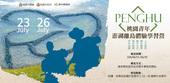 106年青年局澎湖體驗營【另開新視窗】