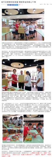 106年楊梅區6月新聞大事