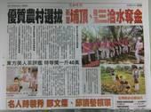 三洽水休閒農村發展協會與埔頂社區發展協會將代表桃園參加全國金牌農村選拔