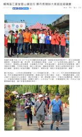 106年楊梅區9月新聞大事