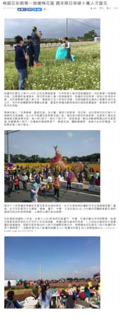 106年楊梅區10月新聞大事