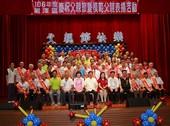 龍潭區慶祝父親節暨模範父親表揚活動