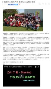 106年楊梅區12月新聞大事