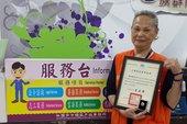 106年度內政業務志願服務銀質獎獎勵