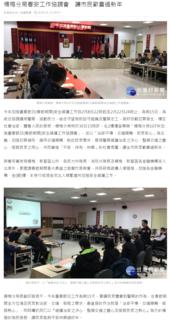 107年楊梅區1月新聞大事