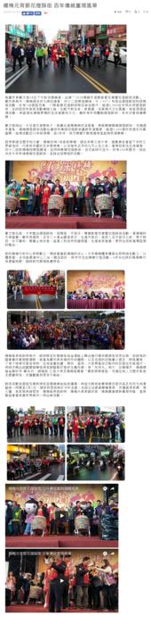 107年楊梅區2月新聞大事