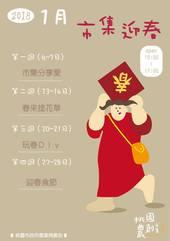 107年1月活動海報【另開新視窗】