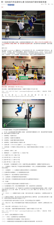 107年楊梅區3月新聞大事