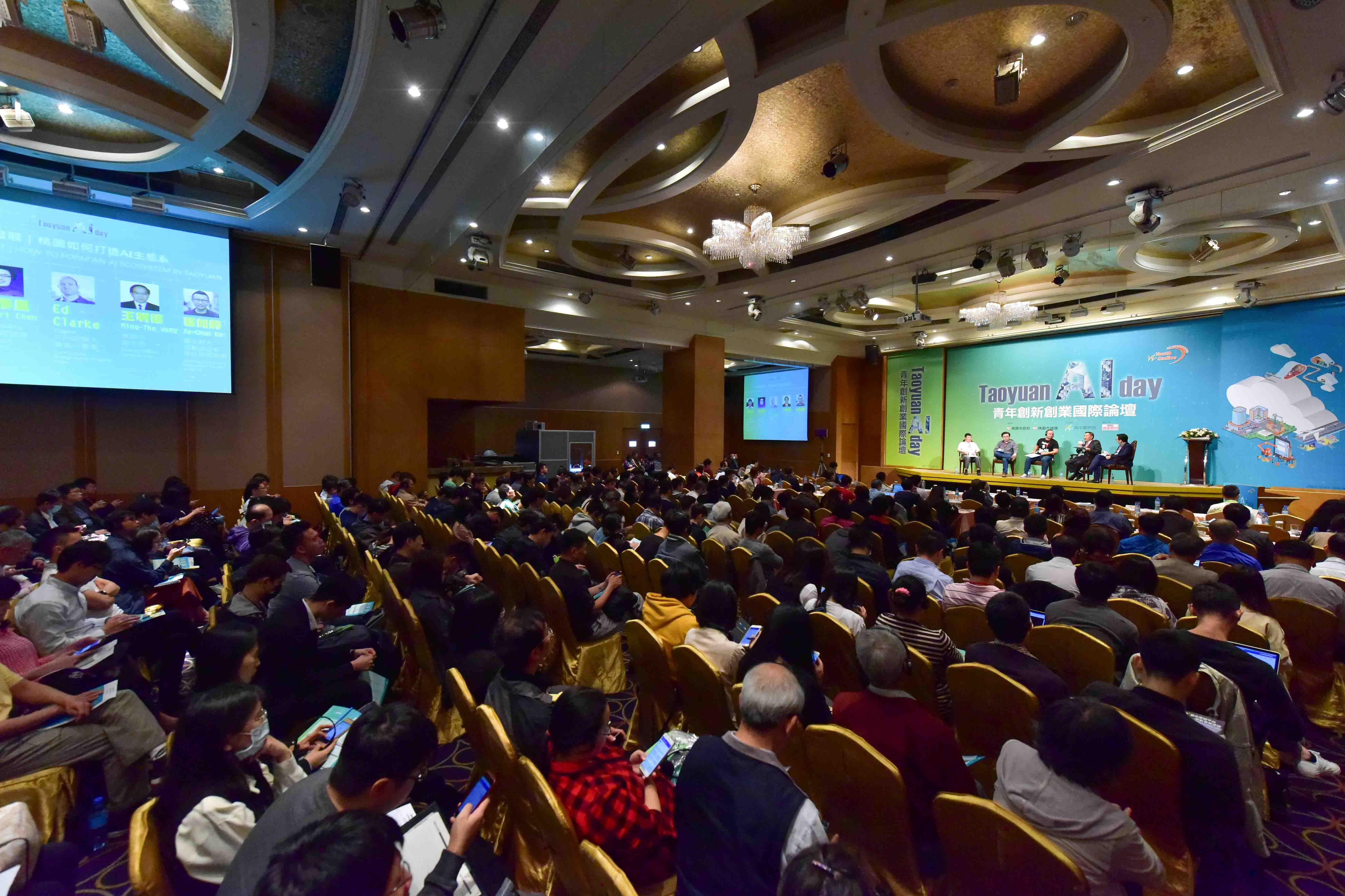 Taoyuan AI day創新創業國際論壇