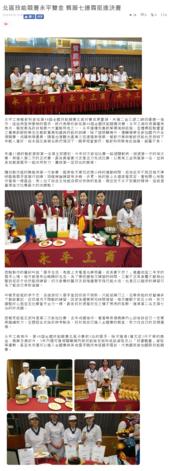 107年楊梅區4月新聞大事