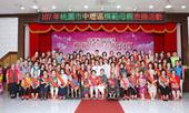 107年度桃園市中壢區模範母親表揚活動合影