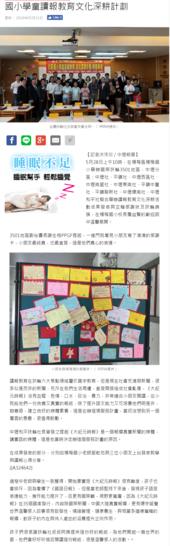 107年楊梅區5月新聞大事