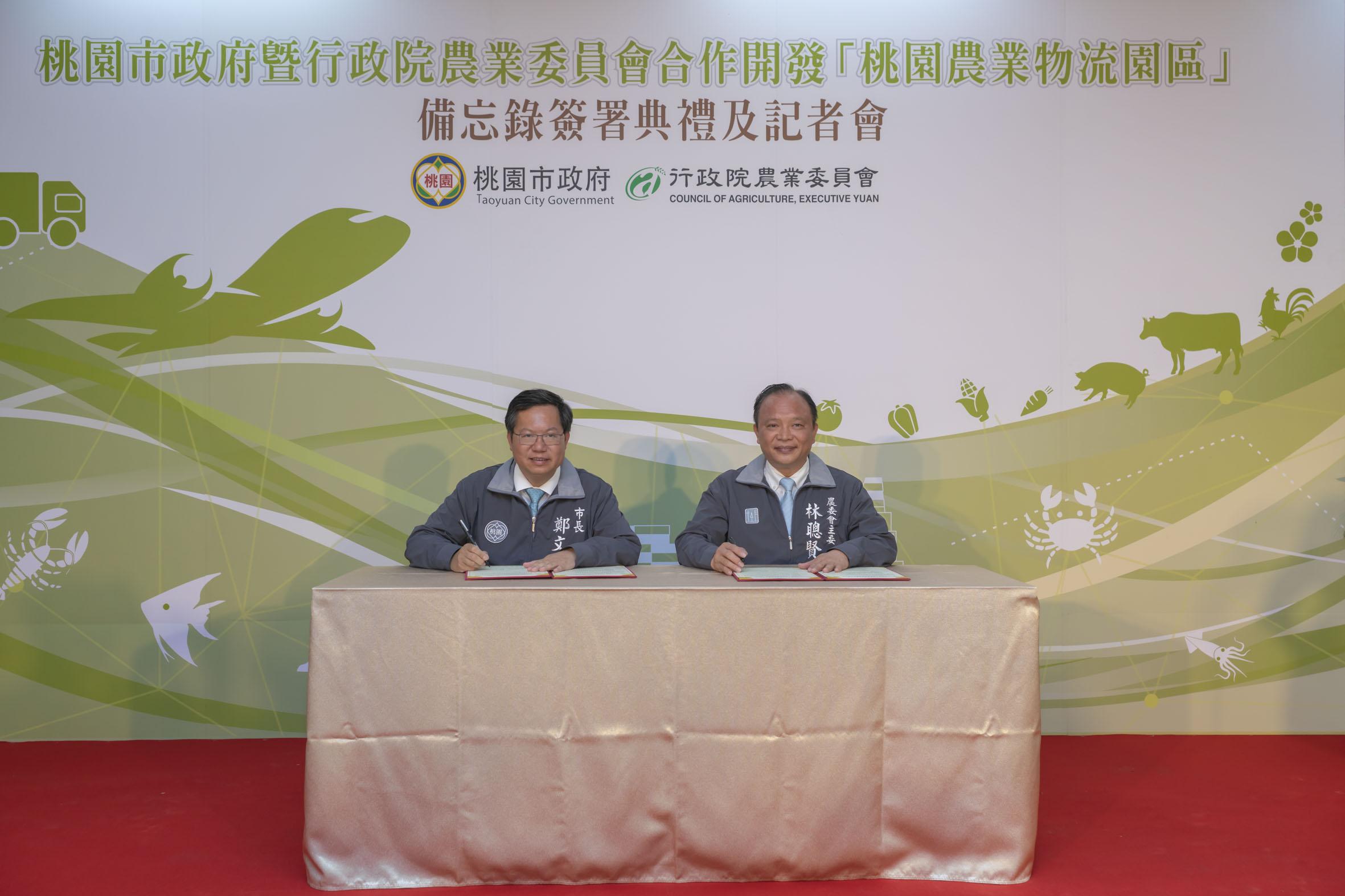 本府與行政院農業委員會簽署合作備忘錄1