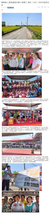 107年楊梅區6月新聞大事