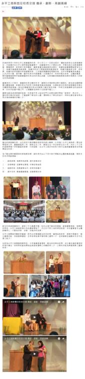107年楊梅區7月新聞大事