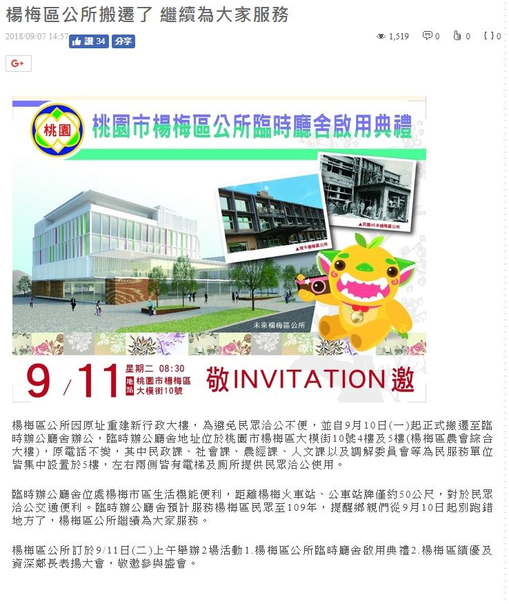 楊梅區公所搬遷了 繼續為大家服務